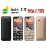 聯強公司貨 Benten W168 3G 無照相功能/無記憶卡/直立式/大螢幕/軍人機/科學園區/可換電池/禮品/贈品