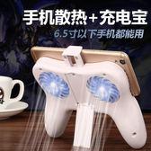 手機散熱器降溫貼蘋果通用風扇游戲手柄水冷式半導體制冷吃雞神器
