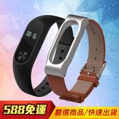 套餐組 小米手環2+真皮錶帶+保護貼 官方原廠 OLED 顯示 螢幕 光感版 測心律 保固一年