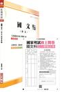 國考線上閱卷國文科空白作答紙(4份)(含國文(作文)完全攻略一書)