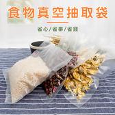 食物真空抽取袋【FU003】環保 愛地球 保鮮 真空 省錢 封口