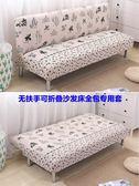 預熱無扶手折疊沙發床套萬能全包全蓋四季沙發套罩子通用型布藝沙發墊