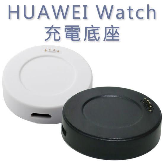 【充電座】華為 HUAWEI Watch 智慧手錶專用座充/藍牙智能手表充電底座/充電器/藍芽