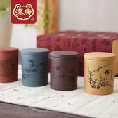 漢唐宜興紫砂茶葉罐小號密封罐4個套裝