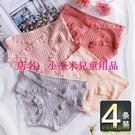 4條裝孕婦內褲純棉懷孕早中晚期夏季薄款大碼托腹低腰無痕蕾絲初期用品品牌【小玉米】