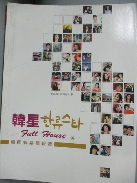 【書寶二手書T3/影視_JMF】韓星Full House-韓國娛樂情報誌_玄沅佩