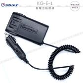 《飛翔無線》WOUXUN 歐訊 KG-E-1 假電池點煙線│公司貨│適用 KG-UV7D A1443 A-1443