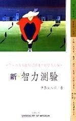 二手書博民逛書店 《新‧智力測驗》 R2Y ISBN:9579031223│伊藤友八郎