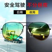 太陽鏡蛤蟆眼鏡潮人駕駛夜視開車司機墨鏡變色【3C玩家】
