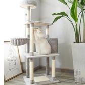 貓爬架貓樹四季通用帶壹體貓咪跳臺通天柱貓架子【極簡生活】