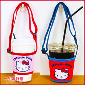 〖LifeTime〗﹝Kitty可調繩長飲料袋﹞正版環保杯套 尼龍繩 手提袋 飲料杯套 凱蒂貓 B19088