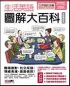 (二手書)生活英語圖解大百科:工作與社交