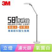58度博視燈立燈-氣質白(DL6600)