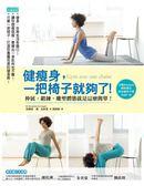 (二手書)健瘦身,一把椅子就夠了!:伸展、鍛鍊,雕塑體態就是這麼簡單!