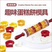 ◄ 生活家精品 ►【J39】趣味蛋糕餅模具 乾模 烘焙 烹飪 料理 餅乾 造型 立體 DIY 手作 手工 點心
