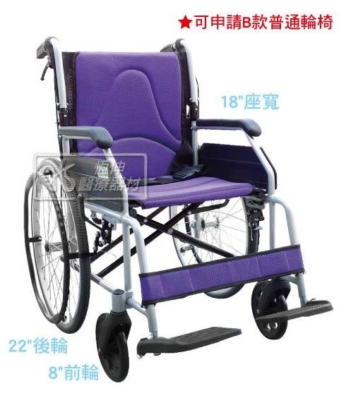 恆伸機械式輪椅 (未滅菌)  鋁合金經濟型 折背輪椅 18吋座寬 可收合 (ER-0211-1)