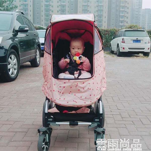 兒童推車罩傘車罩 童車蚊帳雨罩 冬季手推車保暖罩 防風罩 通用igo 雲雨尚品