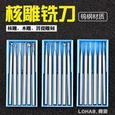 鎢鋼銑刀六件套2.35MM柄核雕銑刀旋轉銼刀橄欖核琥珀菩提 樂活生活館