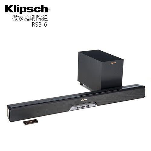 【結帳再折+免費基本安裝】美國 古力奇 Klipsch 無線微家庭劇院組 SOUNDBAR+超低音喇叭 RSB-6 /RSB6
