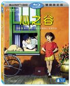 【停看聽音響唱片】【BD】心之谷 BD+DVD 限定版
