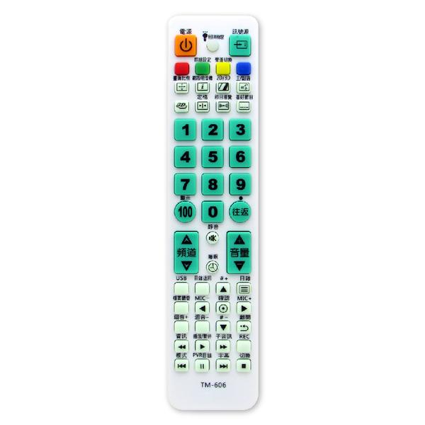 【聯碩 HERAN 】【瑞軒 VIZIO】TM-606 液晶電視專用遙控器