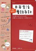 (二手書)完全潛入!日本生活會話手記(1書1MP3)