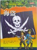 【書寶二手書T7/兒童文學_JAJ】神奇樹屋小百科4-海盜_瑪麗波奧斯本