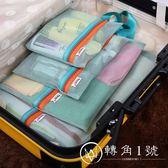 網格旅行收納袋套裝 出差旅游衣物分類四件套 可視衣服整理包