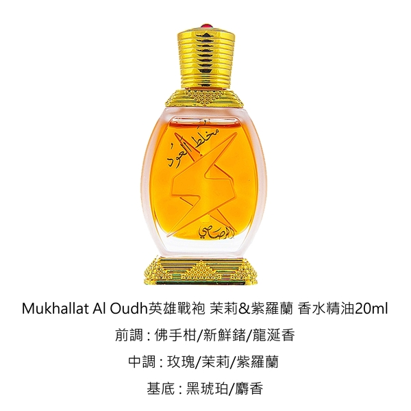 Rasasi拉莎斯 Mukhallat Al Oudh英雄戰袍 茉莉與紫羅蘭 香水精油20ml