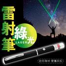 激光雷射筆 綠光雷射筆 單點式 超長射程 指星筆 救難筆 綠光雷射筆 教學筆【DE262】