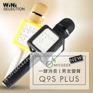Q9S+  升級 藍芽麥克風 原廠公司正...