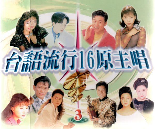 台語流行16原主唱 3 CD 雙片裝 (音樂影片購)