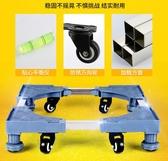 洗衣機底座 通用全自動滾筒墊高托架不銹鋼移動萬向輪冰箱腳架支架 快速出貨