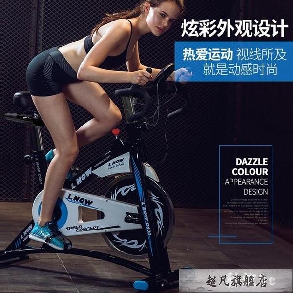 動感單車家用藍堡運動健身自行車多功能室內腳踏車健身房器材-10週年慶