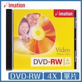 怡敏信 Imation 4X DVD-RW 4.7GB 單片盒裝 光碟 DVD 中環代工