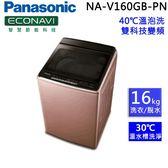 Panasonic國際牌 16kg 變頻直立式溫水洗衣機NA-V160GB-PN(玫瑰金)