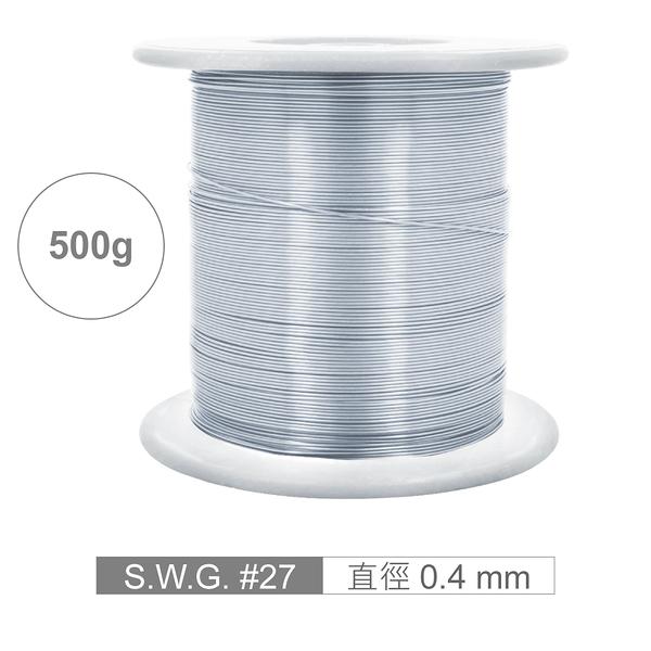『堃喬』鍍錫線 S.W.G #27 直徑 0.4 mm 500g 軸繞線裝 台灣生產製造『堃邑Oget』