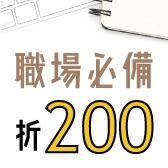 職場必備小物►1件現折200
