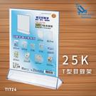 【熱銷】25K T型目錄架 T1724 ...