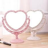 創意簡約台式化妝鏡雙面公主鏡書桌美容鏡可旋轉愛心宿舍梳妝鏡子【全館免運】