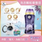 (2罐任選)德國AR FUM紡優美頂級16週洗衣物芳香顆粒香香豆*2罐薰衣草香(紫色)*2