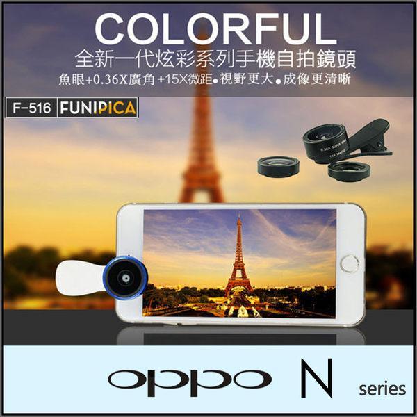 ★F-516 三合一手機鏡頭/180度魚眼+0.36X廣角+15X微距/拍照/OPPO N1/N1 mini/N3/Neo 3
