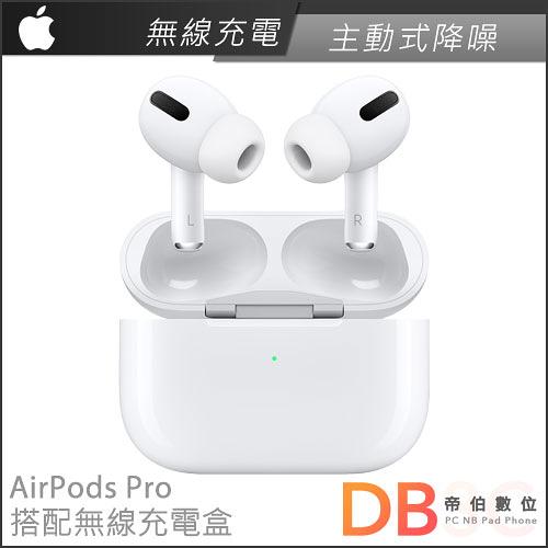 Apple AirPods Pro 搭配無線充電盒 藍牙耳機(MWP22TA/A)(六期零利率)