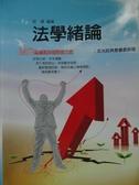 【書寶二手書T3/進修考試_ZAO】法學緒論_程譯_民102