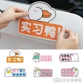 新手上路磁性車貼女司機汽車反光貼紙創意文字統一裝飾標實習標志 生活樂事館