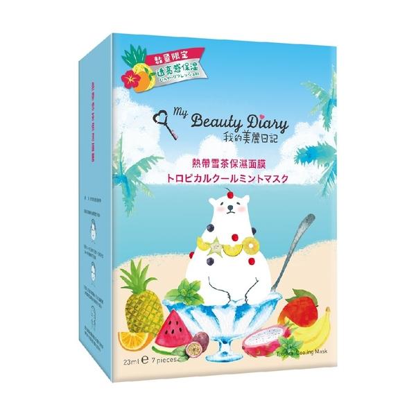 我的美麗日記熱帶雪茶保濕面膜7入 【康是美】