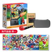 現貨 Switch 健身環主機同捆組+包+貼+充電座+遊戲一片