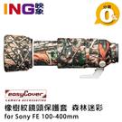 【6期0利率】easyCover 砲衣 for Sony FE 100-400mm(森林迷彩)橡樹紋鏡頭保護套 Lens Oak