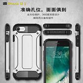 iPhone SE 2020 金剛鐵甲二合一 SE2 防摔保護套 全包軟邊外殼 手機殼 四角緩衝 防摔殼 保護殼