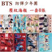 BTS防彈少年團 高清壓紋印刷海報組 寫真海報E798-B【玩之內】韓國 結 金泰亨果果jimin